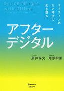 アフターデジタル オフラインのない時代に生き残る/藤井保文/尾原和啓