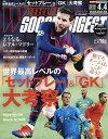 ワールドサッカーダイジェスト 2019年4月4日号【雑誌】