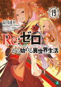 Re:ゼロから始める異世界生活 19/長月達平【合計3000円以上で送料無料】