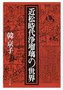 近松時代浄瑠璃の世界/韓京子【合計3000円以上で送料無料】