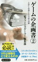 ゲームの企画書 2/電ファミニコゲーマー編集部【3000円以上送料無料】