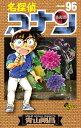 名探偵コナン Volume96/青山剛昌【合計3000円以上...