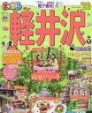 軽井沢 '20【合計3000円以上で送料無料】