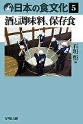 日本の食文化 5