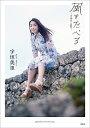 風をたべる 宇垣美里ファーストフォトエッセイ/宇垣美里