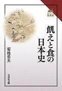 飢えと食の日本史/菊池勇夫