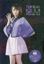 秋元真夏Wonder Girl 乃木坂46/アイドル研究会【3000円以上送料無料】