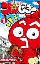 けだまのゴンじろー 1 初回限定版【合計3000円以上で送料無料】