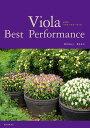 Viola Best Performance/貫井百合子/貫井政次【合計3000円以上で送料無料】