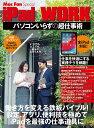 iPadWORK〜パソコンいらずの仕事術