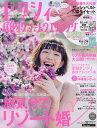 ゼクシィ国内リゾートウエディング 2019Summer & Autumn【合計3000円以上で送料無料】