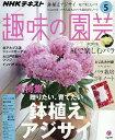 NHK 趣味の園芸 2019年5月号【雑誌】