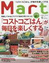 Mart(マート) 2019年6月号【雑誌】