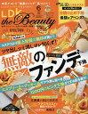 LDK the Beauty 2019年6月号【雑誌】