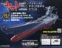宇宙戦艦ヤマト2202をつくる 2019年5月1日号【雑誌】