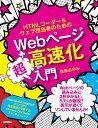 HTMLコーダー&ウェブ担当者のためのWebページ高速化超入門/佐藤あゆみ【合計3000円以上で送料無料】