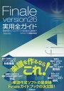 Finale version26実用全ガイド 楽譜作成のヒントとテクニック・初心者から上級者まで Windows & Mac/スタイルノート楽譜制作部..