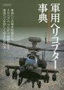 軍用ヘリコプター事典 軍用ヘリの基本知識からメカニズム、ウエポン、技術史まで軍用ヘリを詳しく知るための本/Jウイング編集部【合計3000円以上で送料無料】