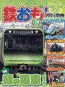 鉄おも 2019年6月号【雑誌】【合計3000円以上で送料無