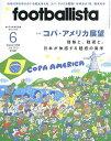 月刊footballista 2019年6月号