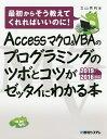 Accessマクロ&VBAのプログラミングのツボとコツがゼッタイにわかる本/立山秀利【合計3000円以上で送料無料】