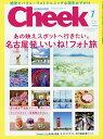 Cheek(チーク) 2019年7月号【雑誌】