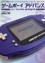 ゲームボーイアドバンスパーフェクトカタログ COMMENTARY & PHOTOGRAPH FOR ALL GBA FAN!/前田尋之/ゲーム