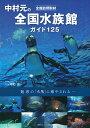 中村元の全国水族館ガイド125 全館訪問取材 魅惑の「水塊」に癒やされる/中村元