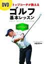 トップコーチが教えるゴルフ基本レッスン/大庭啓【合計3000円以上で送料無料】