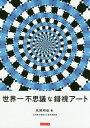 世界一不思議な錯視アート/北岡明佳【合計3000円以上で送料無料】