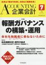 Accounting(企業会計) 2019年7月号【雑誌】【合計3000円以上で送料無料】