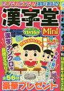 漢字堂Mini(18) 2019年7月号 【ロジックメイト増刊】【雑誌】【合計3000円以上で送料無料】