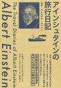 アインシュタインの旅行日記 日本 パレスチナ スペイン/アルバート アインシュタイン/ゼエブ ローゼンクランツ/畔上司【合計3000円以上で送料無料】