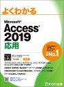 よくわかるMicrosoft Access 2019応用/富士通エフ・オー・エム株式会社【合計3000円以上で送料無料】