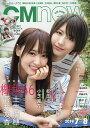 C M N O W 2019年7月号【雑誌】【合計3000円以上で送料無料】