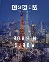 WIRED VOL.33 2019年7月号 【GQ JAPAN増刊】【雑誌】【合計3000円以上で送料無料】