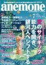 anemone(アネモネ) 2019年7月号【雑誌】【合計3000円以上で送料無料】