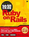 独習Ruby on Rails/小餅良介【合計3000円以上で送料無料】