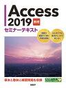 Access 2019 基礎/日経BP【合計3000円以上で送料無料】