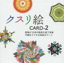 クスリ絵CARD 2/丸山修寛【合計3000円以上で送料無料】