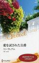 愛を試された公爵/リン・グレアム/漆原麗【合計3000円以上で送料無料】