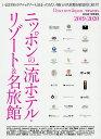 日本の一流ホテル&名旅館 2019年7月号 【Discover Japan増刊】【雑誌】【合計3000円以上で送料無料】