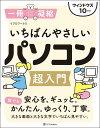 いちばんやさしいパソコン超入門/リブロワークス【3000円以上送料無料】
