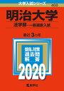 明治大学 法学部 一般選抜入試 2020年版【合計3000円以上で送料無料】