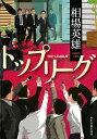 トップリーグ/相場英雄【合計3000円以上で送料無料】...