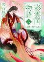 彩雲国物語 8/雪乃紗衣【合計3000円以上で送料無料】