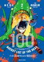 ゾン100 ゾンビになるまでにしたい100のこと 2/麻生羽呂/高田康太郎【合計3000円以上で送料無料】