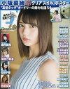 EX大衆 2019年8月号【雑誌】【合計3000円以上で送料無料】