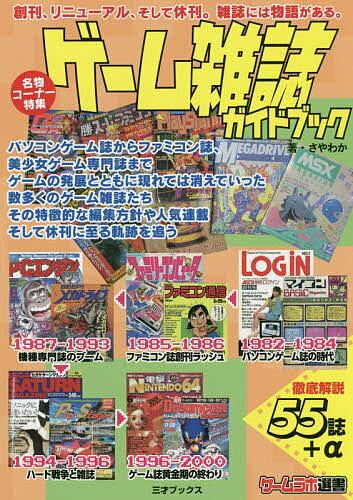 ゲーム雑誌ガイドブック/さやわか/ゲーム合計3000円以上で送料無料