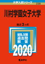 川村学園女子大学 2020年版【合計3000円以上で送料無料】